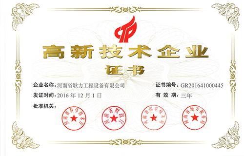 Gengli passed the high-tech enterprise certificatio