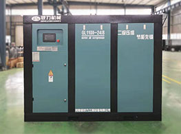 GL110A-II Electric Screw Air Compressor